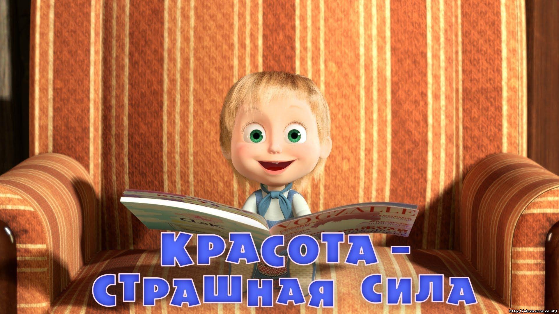 «Мультфильм Маша И Медведь Все Серии Подряд» / 1992